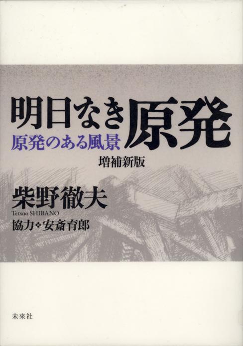 Asunakigenpatsu