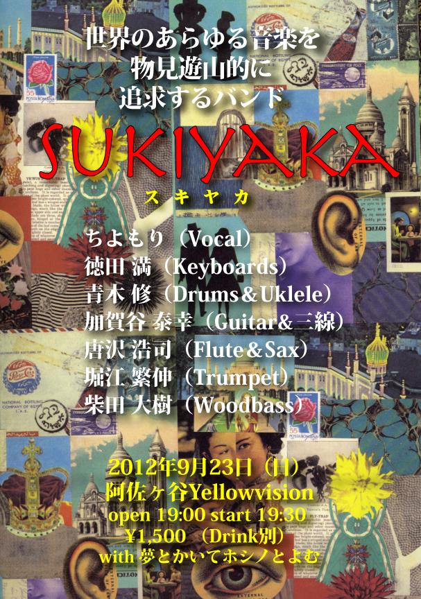 Sukiyaka_frayer_20120923