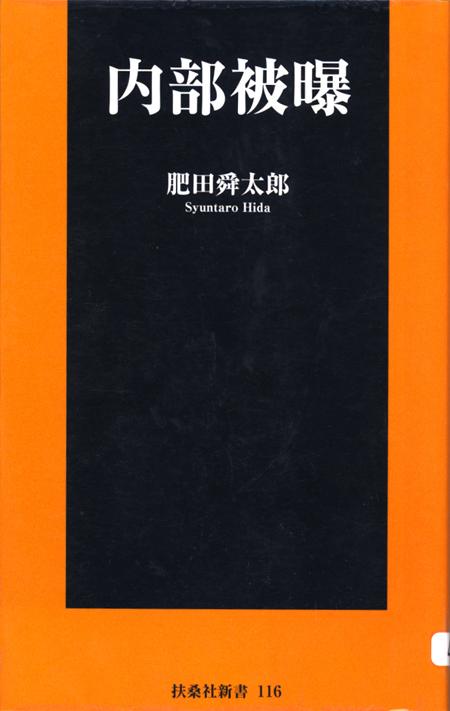 Naibuhibaku